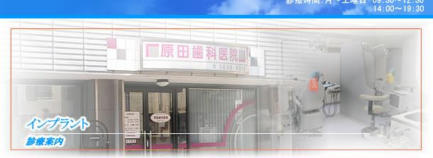 東京都 江戸川区 インプラント 審美歯科